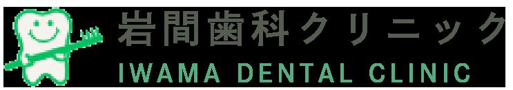 IWAMA DENTAL CLINIC 岩間歯科クリニック